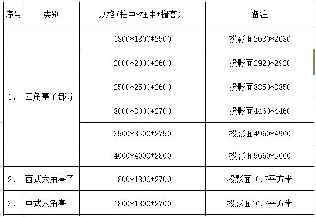 塑木liangting型材.jpg
