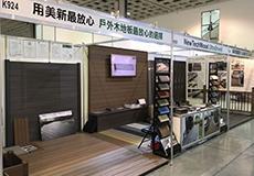 2017 Dec. 14-17 Taipei Building Show, Taipei, Taiwan